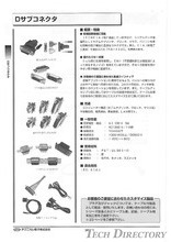 D-sub คอนเนคเตอร์ (D-sub connector) / TECHNICAL ELECTRON CO.,LTD.