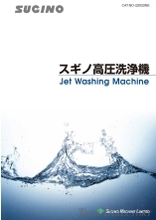 スギノ高圧洗浄機 Jet Washing Machine / Sugino Machine (Thailand)