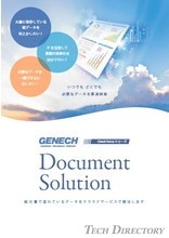 『Document Solution』