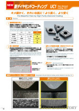 "New diamond coating ""UC 1"" / NTK CUTTING TOOLS (THAILAND)"