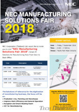 "งานจัดแสดง ""NEC Manufacturing Solutions Fair 2018"""