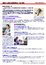 【Case Study】Quality Control of Welding Cut (Japanese)
