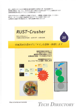RUST-Crusher