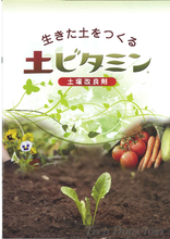 "Soil conditioner ""Soil Vitamin"""