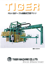"PS-V Vibrating machine ""PS-100V"""