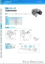 "Circular flow meter for medium flow rate ""DN Series"""