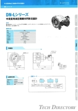 "With medium flow rate for the vacuum machine groove circular flow meter ""DN-L Series"""