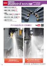 "Internal coolant type tool holders ""SPLASH SERIES"" / NTK CUTTING TOOLS (THAILAND)"