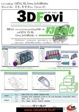 "C'set Co., Ltd. ""Products (3DFovi)"""