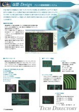 CADVANCE α3-Design printed circuit board design system