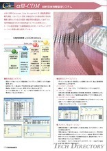 CADVANCE α3-Design CDM design equipment information management system