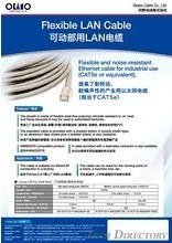 Flexible LAN Cable