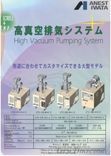 "High Vacuum Pumping System ""VTC/VTU Series"""