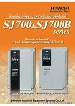 Hitachi Variable Frequency Drives (Inverter)  SJ700D, SJ700B [ Thai ]