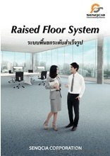 ระบบพื้นยก(Raised Floor System) / SENQCIA CORPORATION