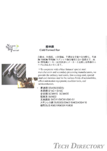 Cold Formed Bar (Ordinary steel・Carbon steel・Alloy steel・Sulfur・Steel Tools・Stainless steel・Magnetic SUS)