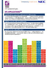Component oriented ERP package: IFS Application