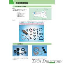 Rubber molding, V-packing, Wire seal, Connector seal,